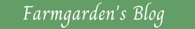 ファームガーデンブログ